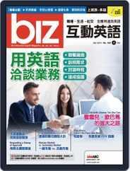 biz 互動英語 (Digital) Subscription February 27th, 2019 Issue