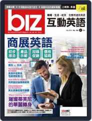 biz 互動英語 (Digital) Subscription January 30th, 2019 Issue