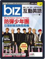 biz 互動英語 (Digital) Subscription December 27th, 2018 Issue
