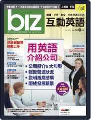biz 互動英語 (Digital) Subscription November 30th, 2018 Issue