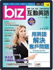 biz 互動英語 (Digital) Subscription October 1st, 2018 Issue