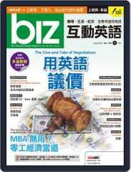 biz 互動英語 (Digital) Subscription July 30th, 2018 Issue