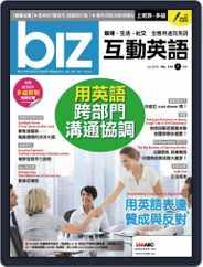 biz 互動英語 (Digital) Subscription June 29th, 2018 Issue