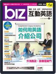 biz 互動英語 (Digital) Subscription May 31st, 2018 Issue