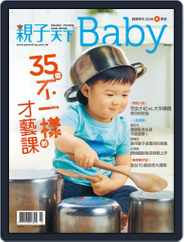 Common Wealth Parenting Baby Special Issue 親子天下寶寶季刊 Magazine (Digital) Subscription March 22nd, 2016 Issue
