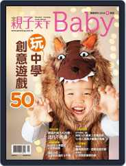 Common Wealth Parenting Baby Special Issue 親子天下寶寶季刊 Magazine (Digital) Subscription December 14th, 2014 Issue