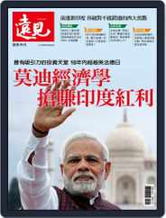Global Views Monthly Special 遠見雜誌特刊 (Digital) Subscription August 3rd, 2018 Issue