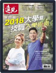 Global Views Monthly Special 遠見雜誌特刊 (Digital) Subscription February 25th, 2018 Issue