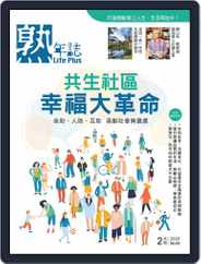 Life Plus 熟年誌 (Digital) Subscription March 3rd, 2020 Issue