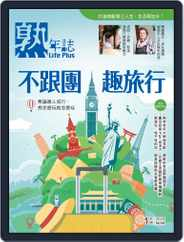 Life Plus 熟年誌 (Digital) Subscription January 7th, 2020 Issue