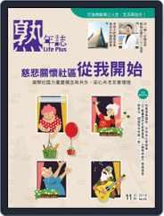 Life Plus 熟年誌 (Digital) Subscription November 5th, 2019 Issue