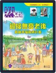 Life Plus 熟年誌 (Digital) Subscription August 8th, 2019 Issue