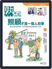Life Plus 熟年誌 (Digital) Subscription April 9th, 2019 Issue