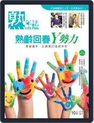 Life Plus 熟年誌 (Digital) Subscription October 9th, 2018 Issue