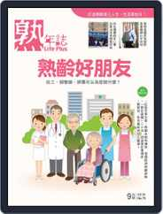 Life Plus 熟年誌 (Digital) Subscription September 5th, 2018 Issue