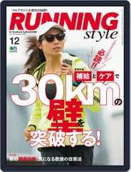 ランニング・スタイル RunningStyle (Digital) Subscription October 29th, 2017 Issue