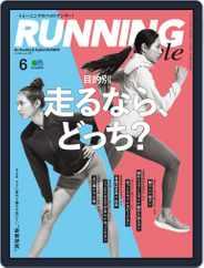 ランニング・スタイル RunningStyle (Digital) Subscription April 26th, 2017 Issue