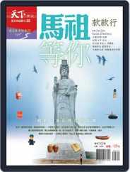 CommonWealth Magazine travel 319 微笑台灣款款行 Magazine (Digital) Subscription October 30th, 2015 Issue