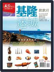 CommonWealth Magazine travel 319 微笑台灣款款行 Magazine (Digital) Subscription April 30th, 2015 Issue