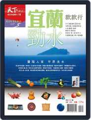 CommonWealth Magazine travel 319 微笑台灣款款行 Magazine (Digital) Subscription March 29th, 2015 Issue