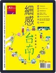 CommonWealth Magazine travel 319 微笑台灣款款行 Magazine (Digital) Subscription January 20th, 2015 Issue