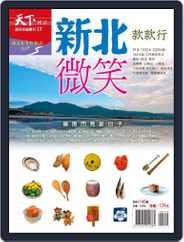 CommonWealth Magazine travel 319 微笑台灣款款行 Magazine (Digital) Subscription November 18th, 2014 Issue