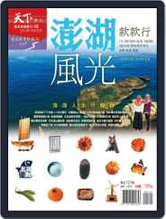 CommonWealth Magazine travel 319 微笑台灣款款行 Magazine (Digital) Subscription October 25th, 2013 Issue