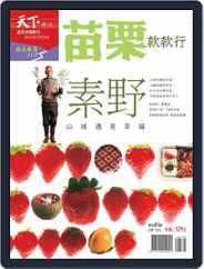 CommonWealth Magazine travel 319 微笑台灣款款行 Magazine (Digital) Subscription June 6th, 2013 Issue