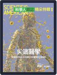 Scientific American Special Collector's Edition 《科學人精采100》特輯 (Digital) Subscription July 30th, 2013 Issue