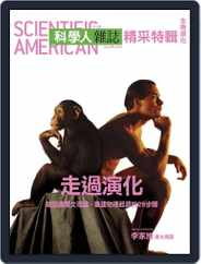 Scientific American Special Collector's Edition 《科學人精采100》特輯 (Digital) Subscription September 27th, 2012 Issue