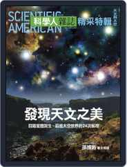 Scientific American Special Collector's Edition 《科學人精采100》特輯 (Digital) Subscription May 27th, 2012 Issue