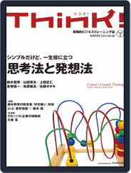 Think! シンク! (Digital) Subscription January 23rd, 2014 Issue