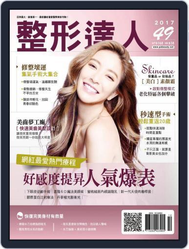 Psbeauty 整形達人 October 3rd, 2017 Digital Back Issue Cover
