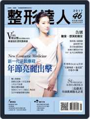 Psbeauty 整形達人 (Digital) Subscription February 22nd, 2017 Issue