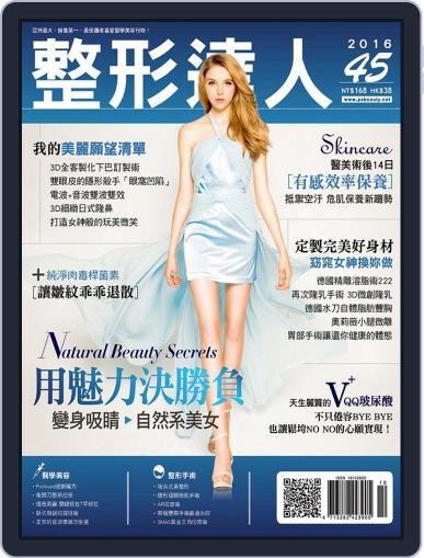 Psbeauty 整形達人 October 4th, 2016 Digital Back Issue Cover