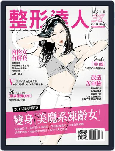 Psbeauty 整形達人 December 30th, 2014 Digital Back Issue Cover