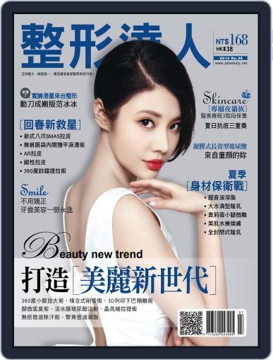 Psbeauty 整形達人 July 3rd, 2014 Digital Back Issue Cover