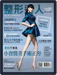 Psbeauty 整形達人 (Digital) Subscription July 8th, 2013 Issue