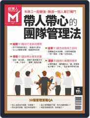 Manager Today Special Issue 經理人. 主題特刊 (Digital) Subscription July 18th, 2019 Issue