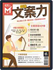 Manager Today Special Issue 經理人. 主題特刊 (Digital) Subscription May 22nd, 2019 Issue