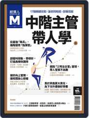Manager Today Special Issue 經理人. 主題特刊 (Digital) Subscription July 17th, 2018 Issue