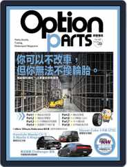Option Tuning Magazine 改裝車訊 (Digital) Subscription September 25th, 2017 Issue