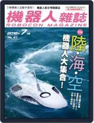 ROBOCON 機器人雜誌 (Digital) Subscription July 9th, 2018 Issue