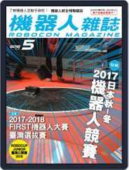 ROBOCON 機器人雜誌 (Digital) Subscription April 20th, 2018 Issue