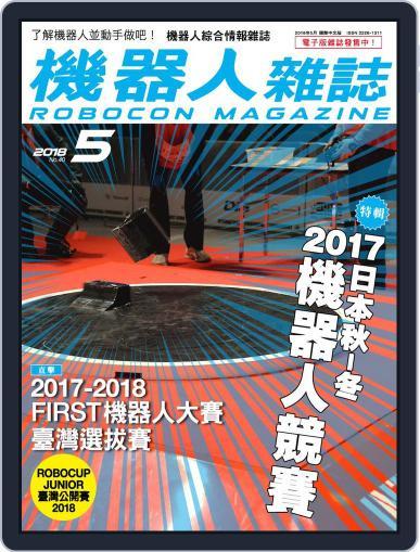 ROBOCON 機器人雜誌 April 20th, 2018 Digital Back Issue Cover