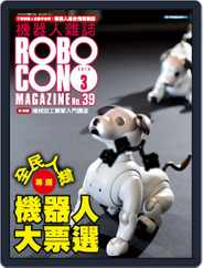 ROBOCON 機器人雜誌 (Digital) Subscription February 14th, 2018 Issue