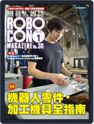 ROBOCON 機器人雜誌 (Digital) Subscription December 20th, 2017 Issue
