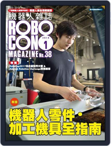 ROBOCON 機器人雜誌 December 20th, 2017 Digital Back Issue Cover