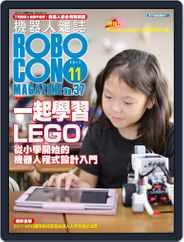 ROBOCON 機器人雜誌 (Digital) Subscription October 31st, 2017 Issue