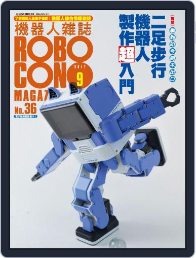 ROBOCON 機器人雜誌 August 9th, 2017 Digital Back Issue Cover